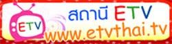 http://www.etvthai.tv