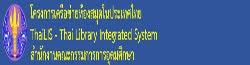 http://tdc.thailis.or.th
