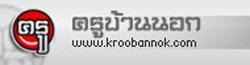 http://www.kroobannok.com