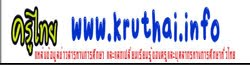 http://www.kruthai.info
