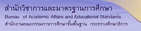 http://academic.obec.go.th/